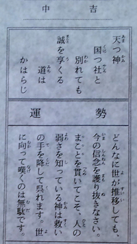 Omikuji110104_2